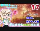 【アマガミ】 桜乃そらさんとどこまでもenjoyらいど 17 利根川、銚子編【お台場も】