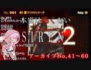 【結月ゆかり実況】本当は怖くないSIREN2 アーカイブNo.041~060【読み上げ】