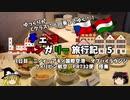 【ゆっくり】東欧旅行記 5 フィリピン航空 マブハイラウンジを紹介!