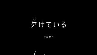 欠けている/すなめり feat.IA
