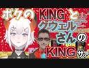 「悔しいもんは悔しイ!」レヴィ、KINGについて叫ぶ