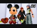 キングダムハーツ 3D HD【初見プレイ】Scene35
