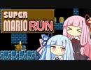 【マリオ1】琴葉姉妹のマリオがランする謎縛り #1【VOICEROID実況】