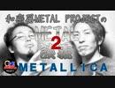【METAL雑談#2】METALLICA/メタリカ