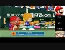 ebaseballパワフルプロ野球2020杯(仮) ハイキュー!!VS マリオシリーズ【11戦目】 part2