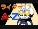 仮面ライダーの頭文字でA~Zのアルファベットをコンプできるのか