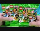 レゴミニフィギュア シリーズ21 Lego minifigure series 21