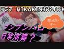 コンビニで売っていた「HIKAKINさん」食べてみた?