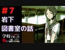 ◆学校であった怖い話1995特別編◆アパシー 落ち着いた声で実況プレイpart7
