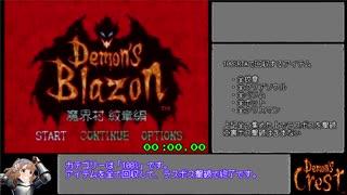 【RTA】デモンズブレイゾン 100% 39:08【