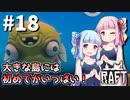 【Raft】ふりむけば日本海18【VOICEROID実況】