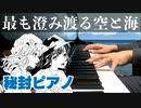 【秘封ピアノ/東方】最も澄みわたる空と海/卯酉東海道【自作アレンジ】