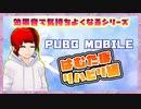 【KKSシリーズ】PUBGモバイル リハビリ編 【PUBGMobile】はむ...