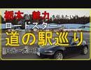 【車載】ロードスターで栃木の魅力を伝えたい!【日光】