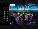 ロンドン迷宮譚_ゲームプレイ動画3