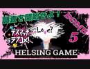 【デスマッチラブコメ!】PC版 BOMB5 HELSING GAME(ヘルシングゲーム)