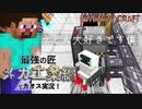【週刊マイクラ】最強の匠【メカ工業編】でカオス実況!#8