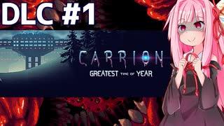 再び怪物として生まれた琴葉茜 #1【CARRIO