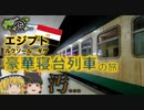 【ゆっくり鉄道旅実況】エジプト豪華寝台列車の旅