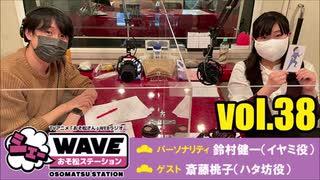 【vol.38】TVアニメ「おそ松さん」WEBラジ