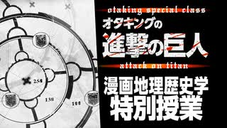 【UG #290】『進撃の巨人』〜「壁のある世