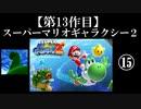 スーパーマリオギャラクシー2実況 part15【ノンケのマリオゲームツアー】