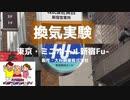 【大川ID】換気実験 東京・ミニホール新宿Fu-