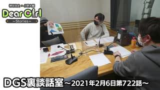 【公式】神谷浩史・小野大輔のDear Girl〜Stories〜 第722話 DGS裏談話室 (2021年2月6日放送分)