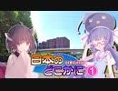 【GEOGUESSR】日本のどこかに 01【VOICEROID実況】