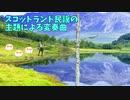 【#40】【日出いろは】Introduction et Variations sur un air Ecossais (「小川の岸辺」による変奏曲)【クラシックギターで演奏してみた】