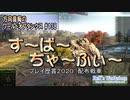 【WoT】 方向音痴のワールドオブタンクス Part138 【ゆっくり...