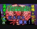 【2人実況】倒せ!巨大ボス!【Terraria】