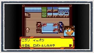 ◆メダロット4 実況プレイ◆part6