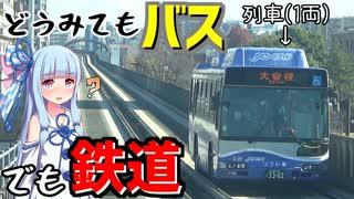 【ゆとりーとライン】バス?鉄道?日本唯