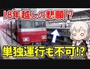 【鉄道豆知識】18年越しの悲願!?たった2分で完乗!単独運行できない路線 #38
