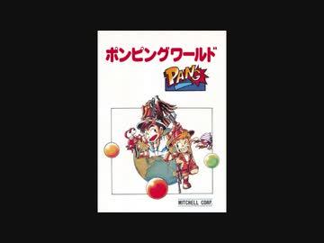 『【BGM集】ポンピングワールド [AC]』のサムネイル