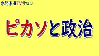 水間条項TV厳選動画第58回