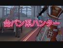 【第五人格 替え歌】台パン系ハンター