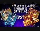【アクロ☆バトル】まほエル 魔法決闘第42目回【対戦動画】