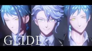 【MMDツイステ】GLIDE【オクタヴィネル】