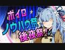【動画紹介】ボイロノウハウ祭 後夜祭!