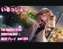 アイドルマスターシャイニーカラーズ【シャニマス】実況プレイpart384【いるっしょ!】