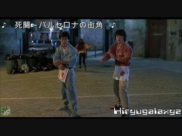 『映画 スパルタンX 「死闘~バルセロナの街角」』のサムネイル