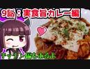【VOICEROIDグルメ】(9)実食旨カレー編【教えて!きりたん】