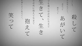命に嫌われている。 / 水音ラル【UTAUカバ