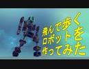【Besiege】飛んで歩くロボットを作ってみた【ゆっくり実況プレイ】