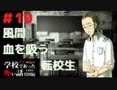 ◆学校であった怖い話1995特別編◆アパシー 落ち着いた声で実況プレイpart10