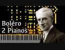 【ラヴェル】ボレロ - 2台ピアノ編曲 -【Synthesia/Ravel/Bolero/2 Piano/ピアノ】