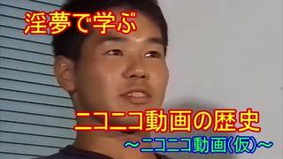 淫夢で学ぶニコニコ動画の歴史 ~ニコニ