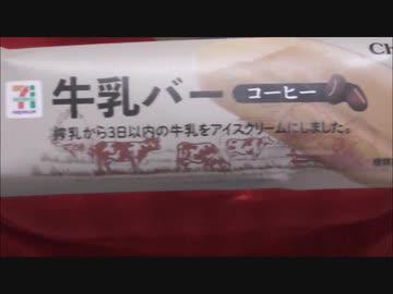 『【食べる動画】牛乳バー コーヒー《シャトレーゼ》【咀嚼音】』のサムネイル